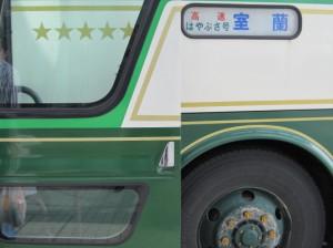 室蘭行きバス