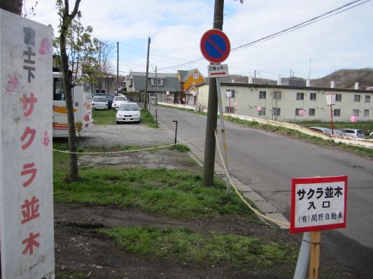 富士下サクラ並木入口