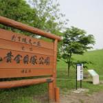 北黄金貝塚公園