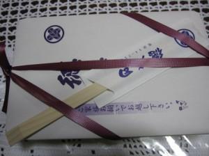 上生鮨 折詰 1800円