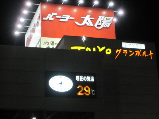2010年8月31日 20時30分・・・・29℃!