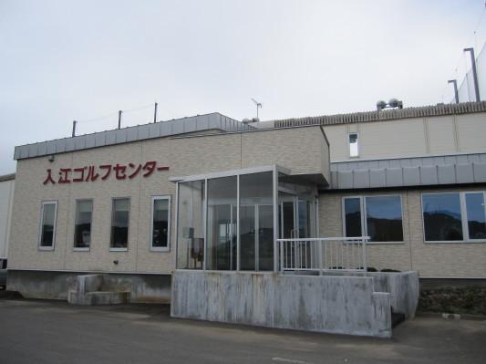 入江ゴルフセンター 外観