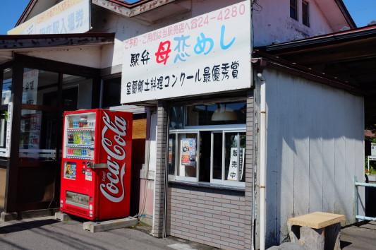 母恋駅 売店
