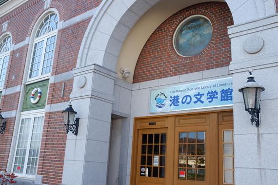 港の文学館