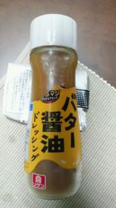 バター醤油ドレッシング
