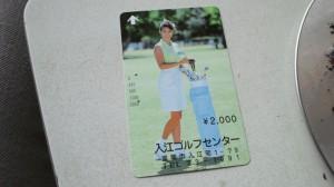 使いきった2000円プリペイドカード
