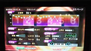 ラストソング_2