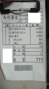 大力の計算書 - コピー