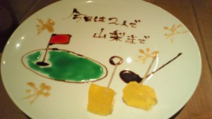 塚田農場さんの気のきいたデザートです